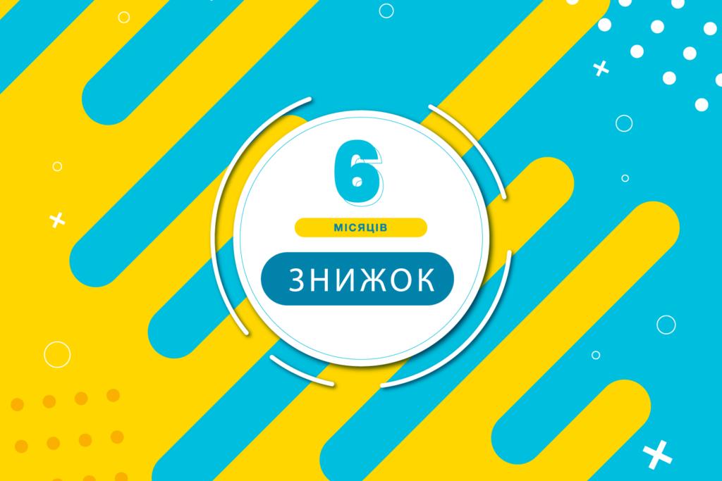 Акція «6 місяців»
